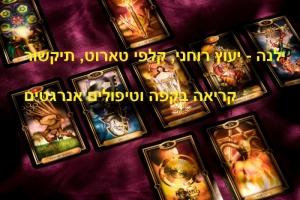 ילנה - קריאה בקלפי טארוט בראשון לציון