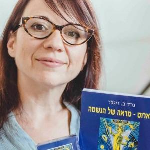 אנסיטה קרמיליצקי - קפה-טארוט בחיפה ויעוץ טלפוני אישי