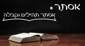 """אסתר תהילים וקבלה - ייעוץ און-ליין בעזרת תהילים ותנ""""ך"""