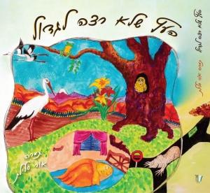 """הספר """"העץ שלא רצה לגדול"""" – מאת תמרה אור סלילת."""