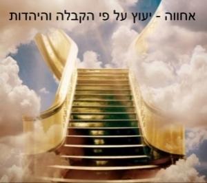 אחווה  - יעוץ וליווי על פי הקבלה החסידות והיהדות
