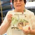 דבורה ליבוביץ - רפלקסולוגיה ותזונה בחדרה