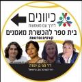 """ד""""ר מגי בן יהודה-בית הספר להכשרת מאמנים – כיוונים בכרמיאל"""