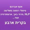 אסף אברהם - פרחי באך ועיסוי רפואי בקרית ארבע