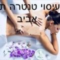 חן לוי - עיסוי הוליסטי ועיסוי טנטרה בתל אביב