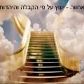 אחווה - יעוץ, ליווי וסגולות על פי הקבלה החסידות והיהדות