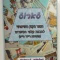 יהודית גרסיאן - ספר לימוד קריאה בקלפי טארוט