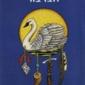 """ספר """"הברבור"""" וקלפים טיפוליים – אסתר פומרניץ"""